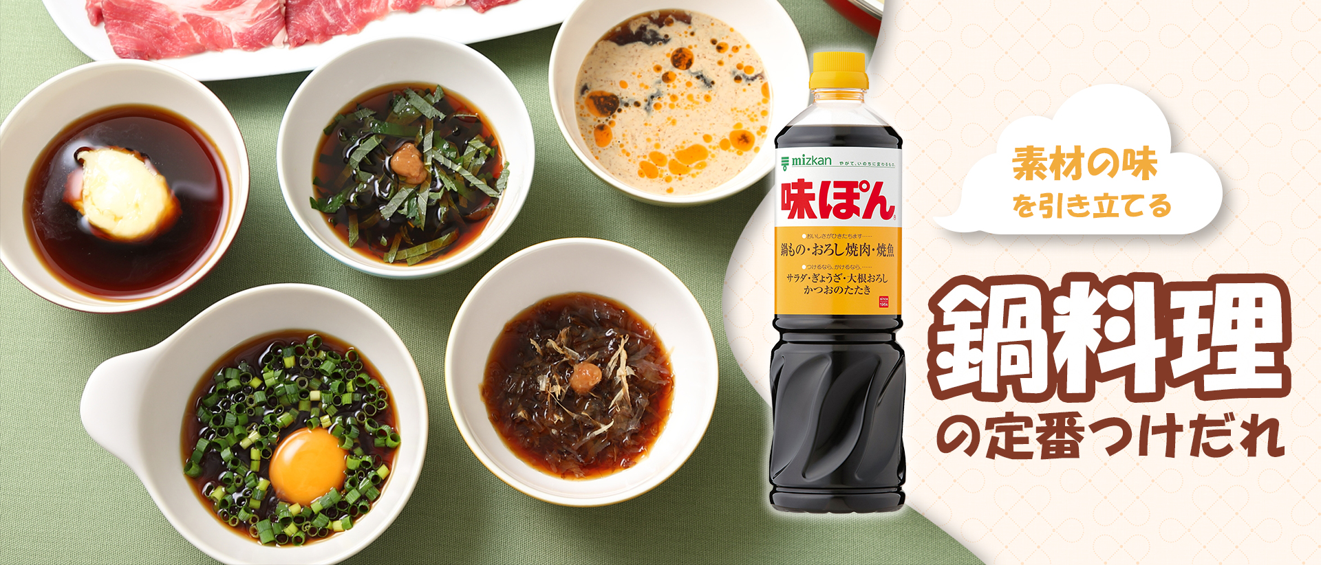 The Perfect complement ingredients to Hot pot