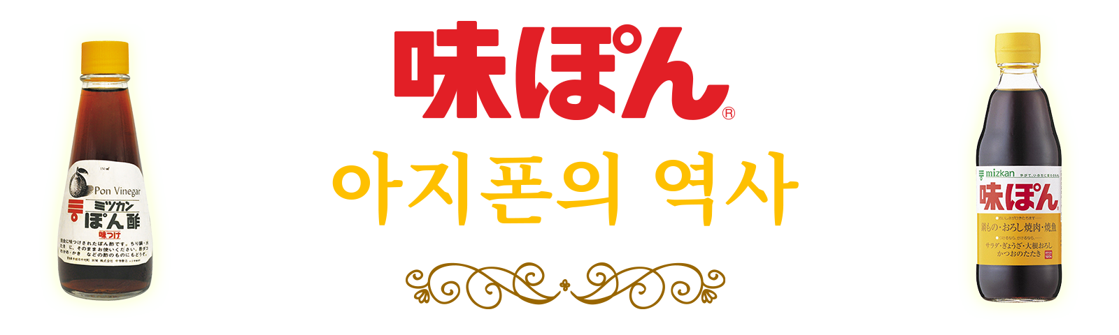 아지폰의 역사 - 50년 이상 일본의 고객에게 사랑받아온 비밀을 파헤쳐 봅시다.