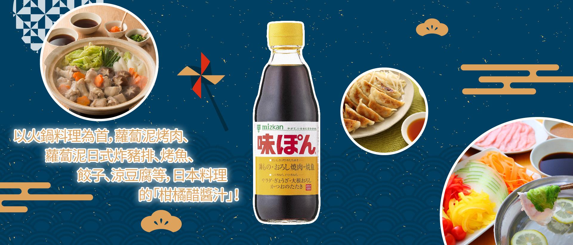 柑橘醋醬汁是什麼樣的調味料呢? 柑橘醋醬汁是柑橘果汁、釀造醋和醬油合而為一、具有在別處品嚐不到的絕妙風味之調味料。