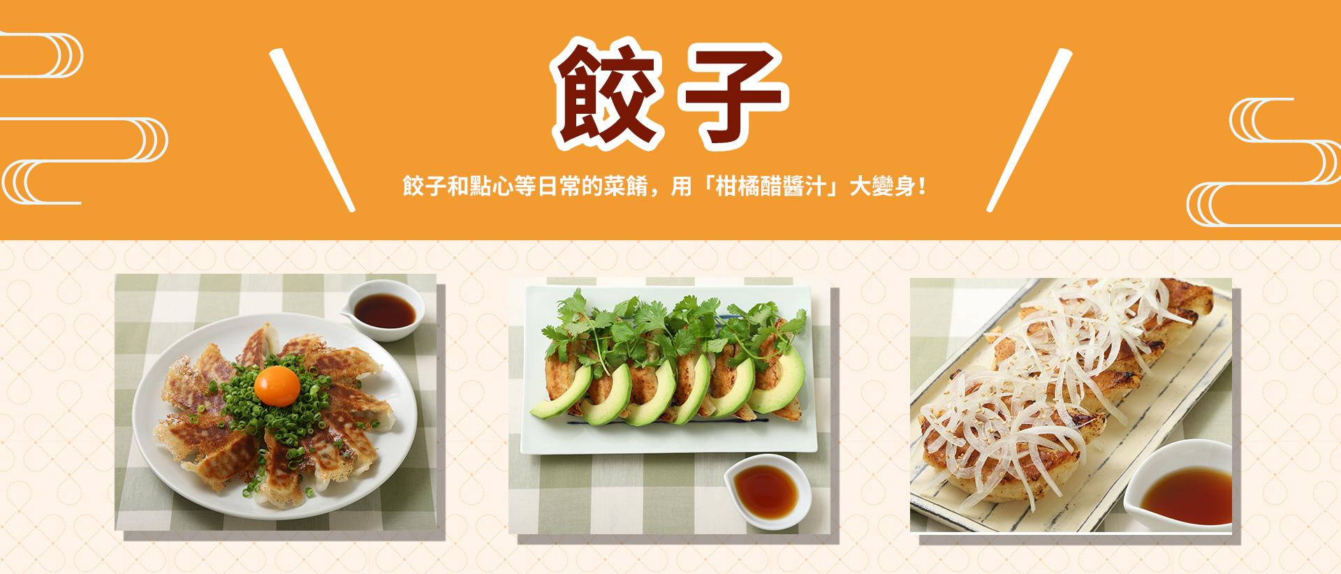 餃子 - 餃子和點心等日常的菜餚,用「柑橘醋醬汁」大變身!